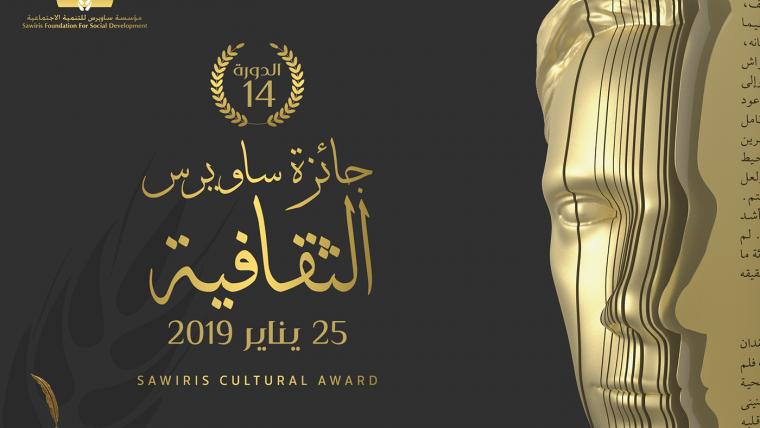 Sawiris Cultural Award 14